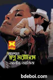 স্বপ্ন মরীচিকা - আলীম আজিজ Swapno Moricika - Alim Aziz