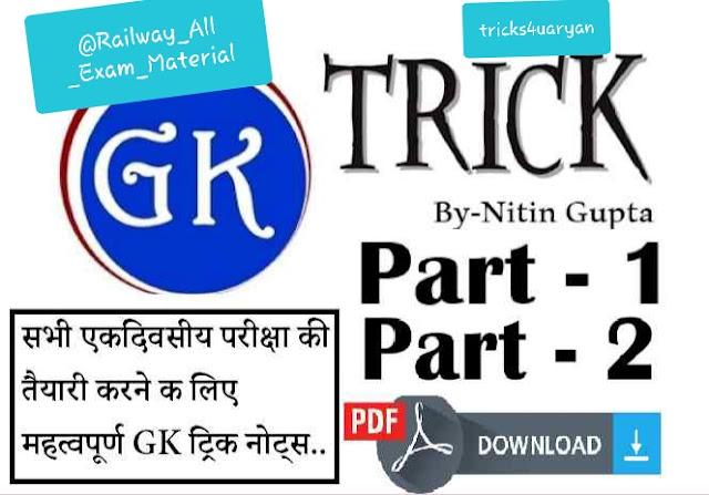 GK Tricks By Nitin Gupta Free PDF eBook Download In Hindi