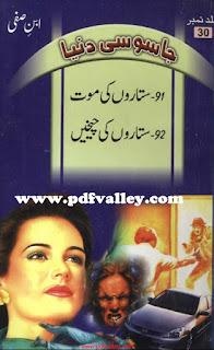Jasoosi Duniya Ibn-e-Safi jild number 30