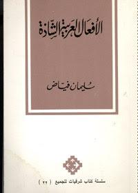 تحميل كتاب الأفعال العربية الشاذة - سليمان فياض