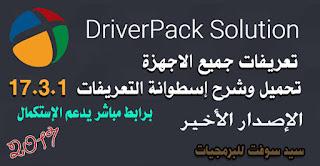 تحميل احدث اصدار من اسطوانة التعريفات DriverPack 17.3.1 Full