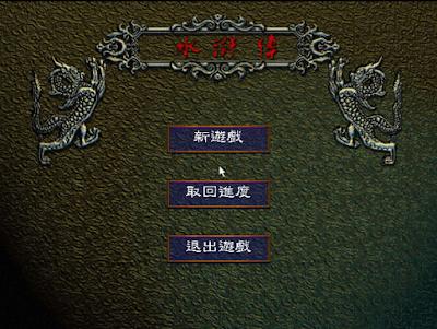 水滸傳之梁山好漢中文版