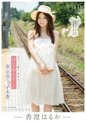 Em Haruka Kasumi ngây thơ vô số tội STAR-627 Haruka Kasumi