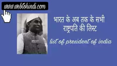 india all president list and about