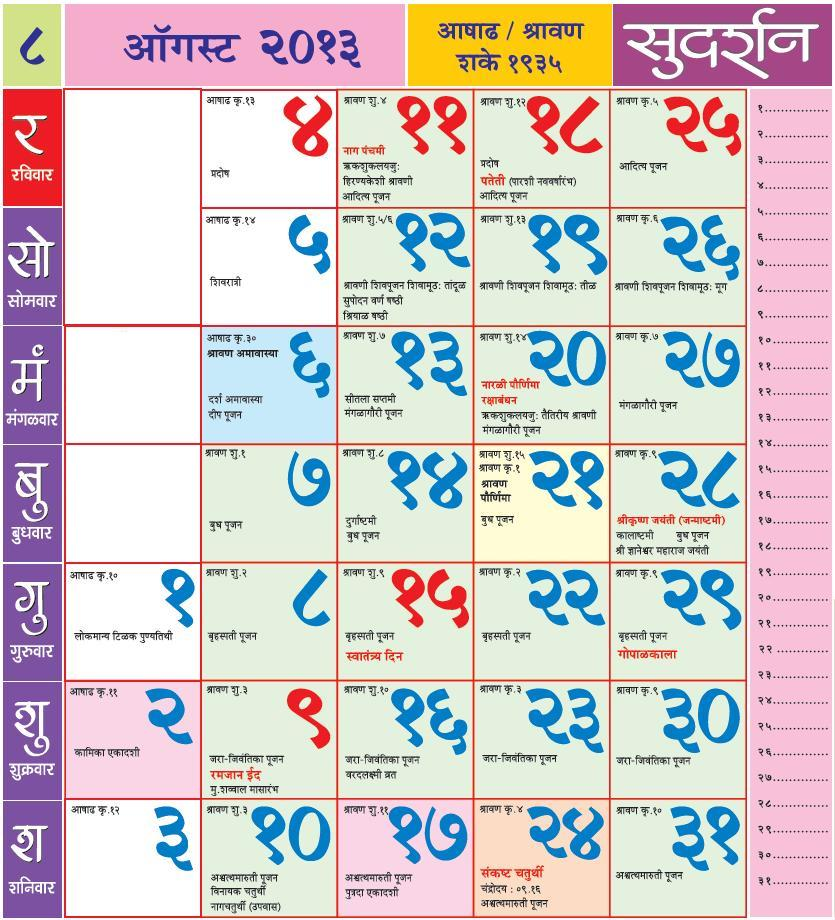 June Calendar Kalnirnay : मराठी कॅलेंडर २०१३ marathi calendar kalnirnay
