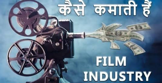 Film Paise Kaise kamate hai ? How does movie earn money – फिल्म पैसे कैसे कमाती है