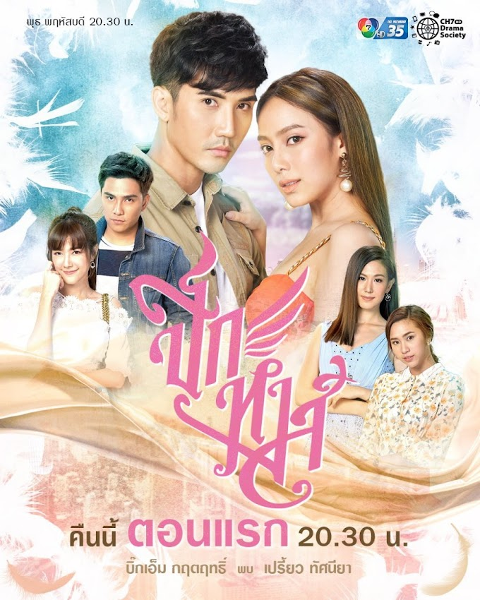 Peek Hong [Eng-Sub] 1-15 END | ปีกหงส์ | Swan Wing | Lakorn Thai | Thai Drama