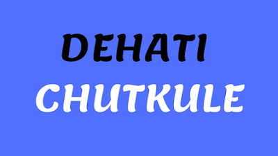 Dehati Chutkule - in hindi