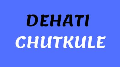 Dehati Chutkule - in hindi