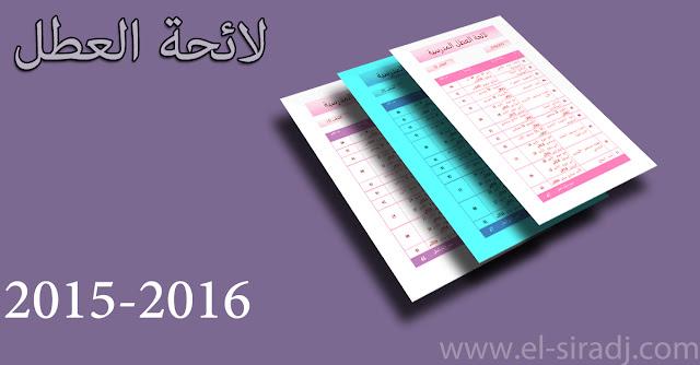 لائحة العطل 2015-2016
