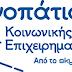 Μονοπάτια» Κοινωνικής Επιχειρηματικότητας στη Θεσσαλονίκη