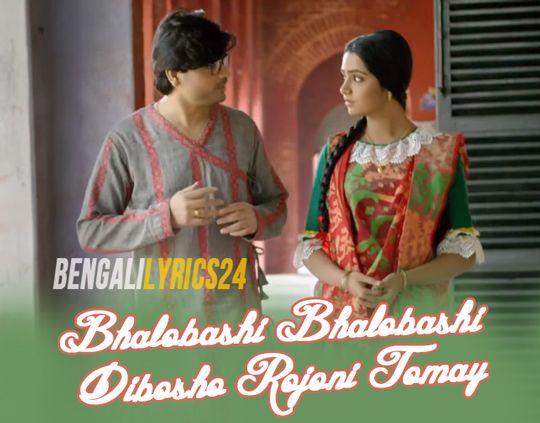 Bhalobashi Bhalobashi - Hothat Dekha