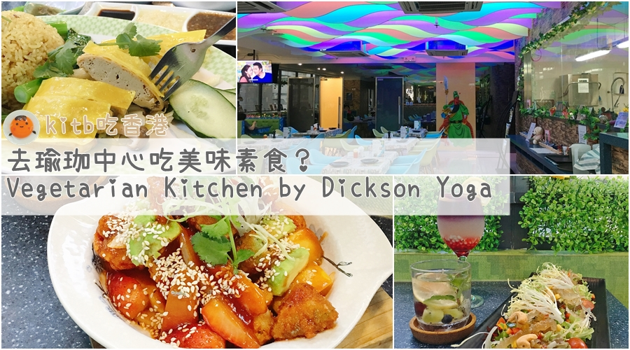 Vegetarian Kitchen by Dickson Yoga:去瑜珈中心吃美味素食?
