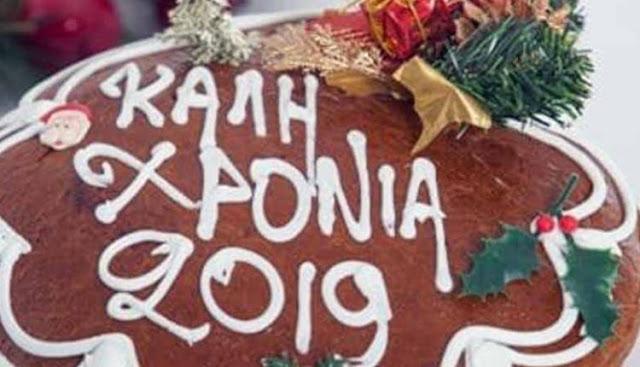 Τα Μέλη της Λέσχης Ανάγνωσης της Δημοτικής Βιβλιοθήκης Κρανιδίου κόβουν την πίτα τους