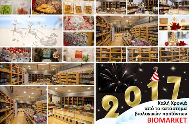 Καλή Χρονιά από το κατάστημα βιολογικών προϊόντων BIOMARKET