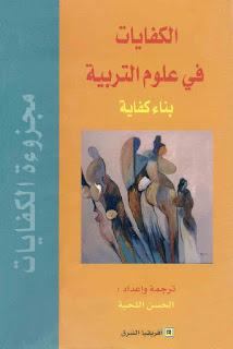 الكفايات في علوم التربية بناء كفاية - ترجمة واعداد الحسن اللحية