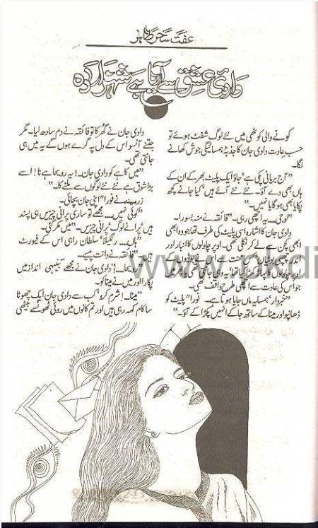 Iffat Sehar Tahir Novels Pdf