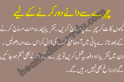 Face Beauty Tips For man and Woman,Gora hony ka leay Tips in Urdu