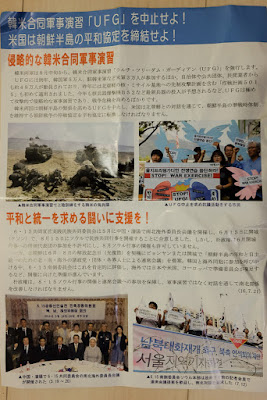 Anti--Ulchi-Freedom Guardian (UFG) pamphlet by a North-Korea-aligned Japanese Korean group in Tokyo.