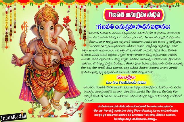 lord ganapathi hd wallpapers with ganesh anugraha saadhana information in telugu, vinayaka chavithi vratam information in telugu