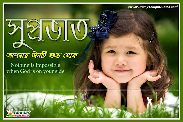 Latest Bengali Language Good Morning Wishes and Wallpapers, Good Morning Quotes in Bangladesh Language, Top Good Morning Wishes for Bengali Friends, Nice Bengali Good Morning My Love Wallpapers, Top Good Morning Love Quotations, Good Morning Bengali Friendship Quotes online, Good Morning Bengali HD Images, Whatsapp Good Morning Bengali Status.