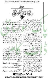 Eidi main le kar jaon gi by Mehnaz Naeem