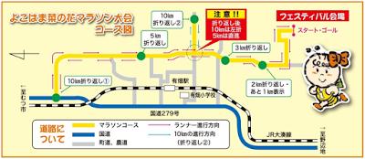 2016 Yokohama Nanohana Marathon Course Map 平成28年よこはま菜の花マラソン大会 コース図