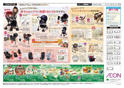 12月15日(木)〜30日(金) 冬のおでかけ・帰省準備特集