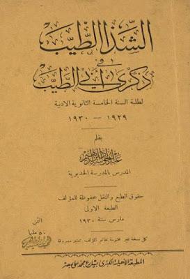 الشذا الطيب في ذكرى ابي الطيب - عبد الجواد ابراهيم , pdf