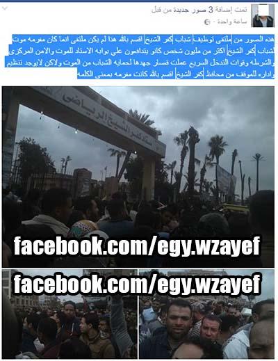مظاهرات 60 الف شاب امام ستاد كفر الشبخ الرياضى للحصول على فرصة عمل