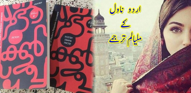 urdu-novel-malyalam-translations