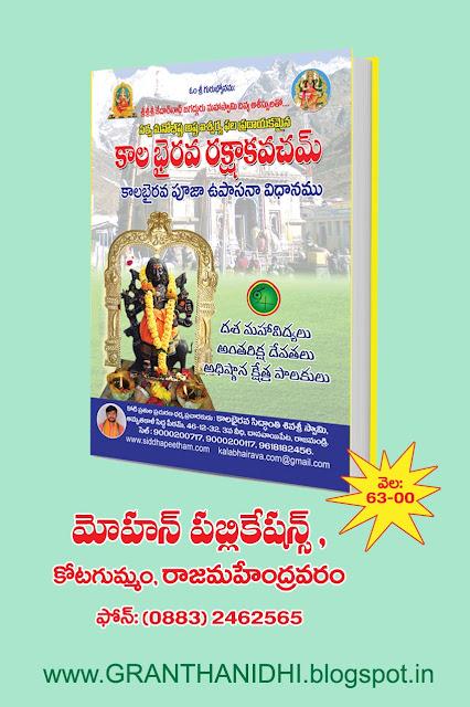 KALABHAIRAVA raksha kavacham KALABHAIRAVA granthanidhi mohanpublications Publications in Rajahmundry, Books Publisher in Rajahmundry, Popular Publisher in Rajahmundry,BhaktiPustakalu, Makarandam, Bhakthi Pustakalu, JYOTHISA,VASTU,MANTRA,TANTRA,YANTRA,RASIPALITALU,BHAKTI,LEELA,BHAKTHI SONGS,BHAKTHI,LAGNA,PURANA,NOMULU,VRATHAMULU,POOJALU, KALABHAIRAVAGURU,SAHASRANAMAMULU,KAVACHAMULU,ASHTORAPUJA,KALASAPUJALU,KUJA DOSHA,DASAMAHAVIDYA,SADHANALU,MOHAN PUBLICATIONS,RAJAHMUNDRY BOOK STORE,BOOKS,DEVOTIONAL BOOKS,KALABHAIRAVA GURU,KALABHAIRAVA,RAJAMAHENDRAVARAM,GODAVARI,GOWTHAMI,FORTGATE,KOTAGUMMAM,GODAVARI RAILWAY STATION,PRINT BOOKS,E BOOKS,PDF BOOKS,FREE PDF BOOKS,BHAKTHI MANDARAM,GRANTHANIDHI,GRANDANIDI,GRANDHANIDHI, BHAKTHI PUSTHAKALU, BHAKTI PUSTHAKALU,BHAKTIPUSTHAKALU,BHAKTHIPUSTHAKALU