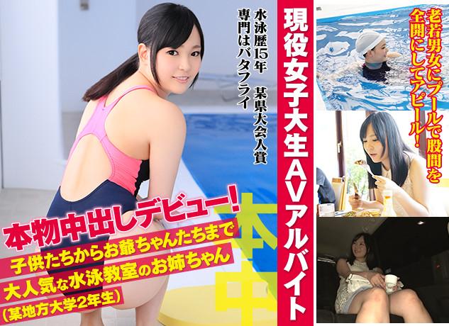 解密!在中出片商被內射的泳裝美少女是....