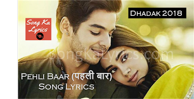 pehli-baar-song-lyrics-dhadak-janhvi-kapoor-ishaan-kattar