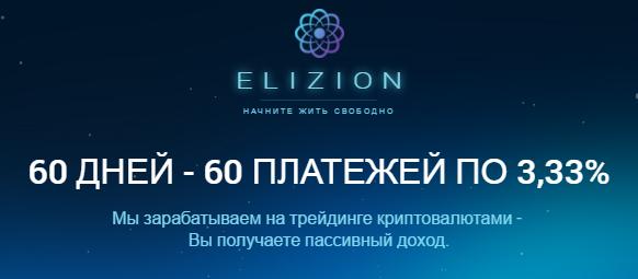 Инвестиционное предложение Elizion