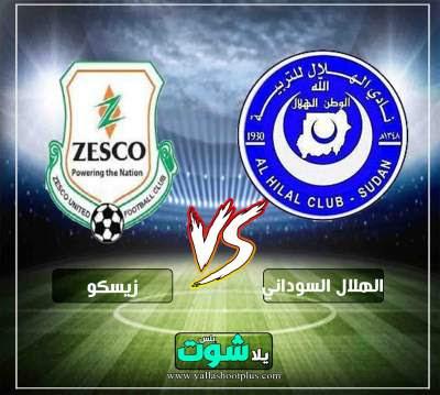 مشاهدة مباراة الهلال السوداني وزيسكو
