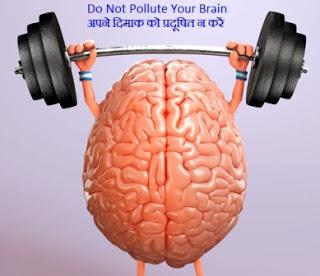 Brain-दिमाक को प्रदूषित न करें