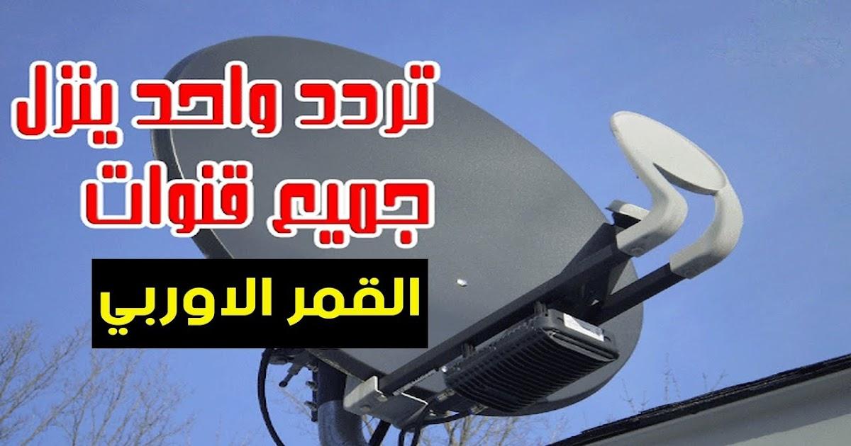 hotbird tv تردد واحد ينزل جميع قنوات الاوربي - free satellite tv