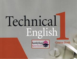 تحميل كتاب technical english 1 pdf