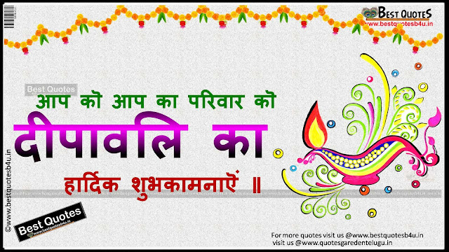 Diwali greetings quotes wallpapers in hindi