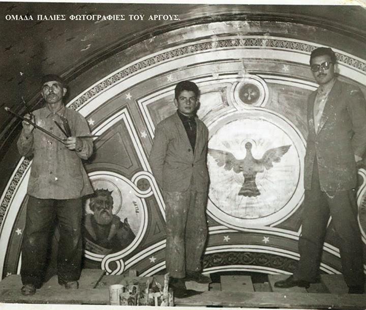 Εργασίες συντήρησης στον Άγιο Πέτρο Άργους το 1968