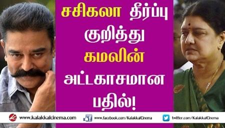 Kamal's stunning response to Sasikala verdict