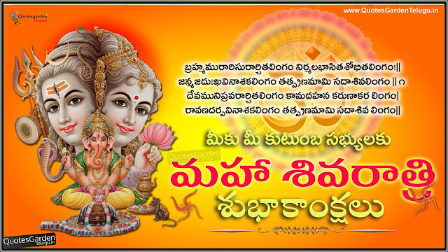 Telugu Shivaratri Greetings, Telugu shivaratri sms, Telugu Shivaratri whatsapp, Telugu Shivaratri text messages , Happy Shivaratri Telugu Greetings, Nice Telugu Shivaratri Greetings quotes, Best Telugu Shivaratri Greetings Quotes, Top Shivaratri telugu greetings quotes, Best Wallpaper designs for shivaratri in telugu english hindi tamil kannada languages, Hindu festival Shivaratri lord shiva images designs wallpapers pictures.