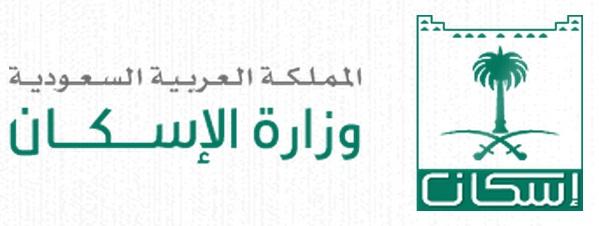 الاستعلام عن اسماء الدفعه الثانيه من وزارة الاسكان لمستحقي الدفعه الثانيه برقم الهوية