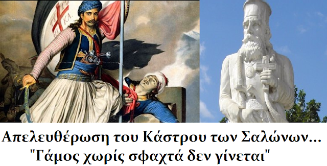 ΦΩΚΙΔΑ TV.GR: Εορτασμός απελευθέρωσης του Κάστρου των Σαλώνων...