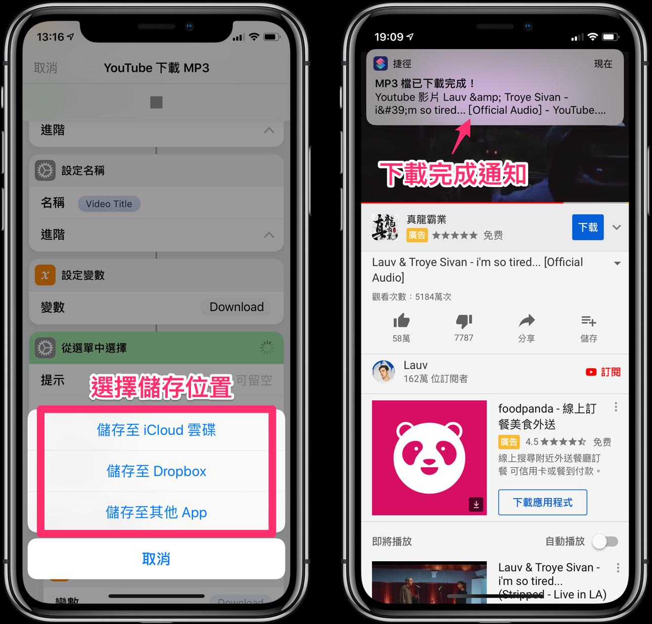 用《捷徑》iPhone 簡單完成YouTube 下載MP3 – APPLEFANS 蘋果迷