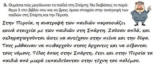 Το περσικό κράτος και οι Έλληνες της Μ. Ασίας - Κλασσικά χρόνια - από το «https://e-tutor.blogspot.gr»