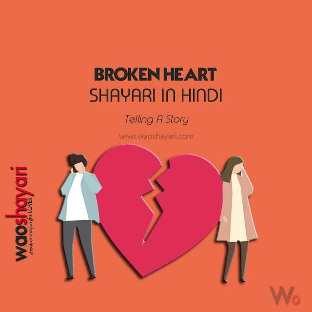 Broken Heart Shayari In Hindi | Telling by Story