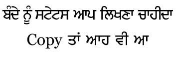 Punjabi Status In English Bande Nu Status Aap