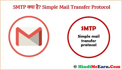 SMTP क्या है